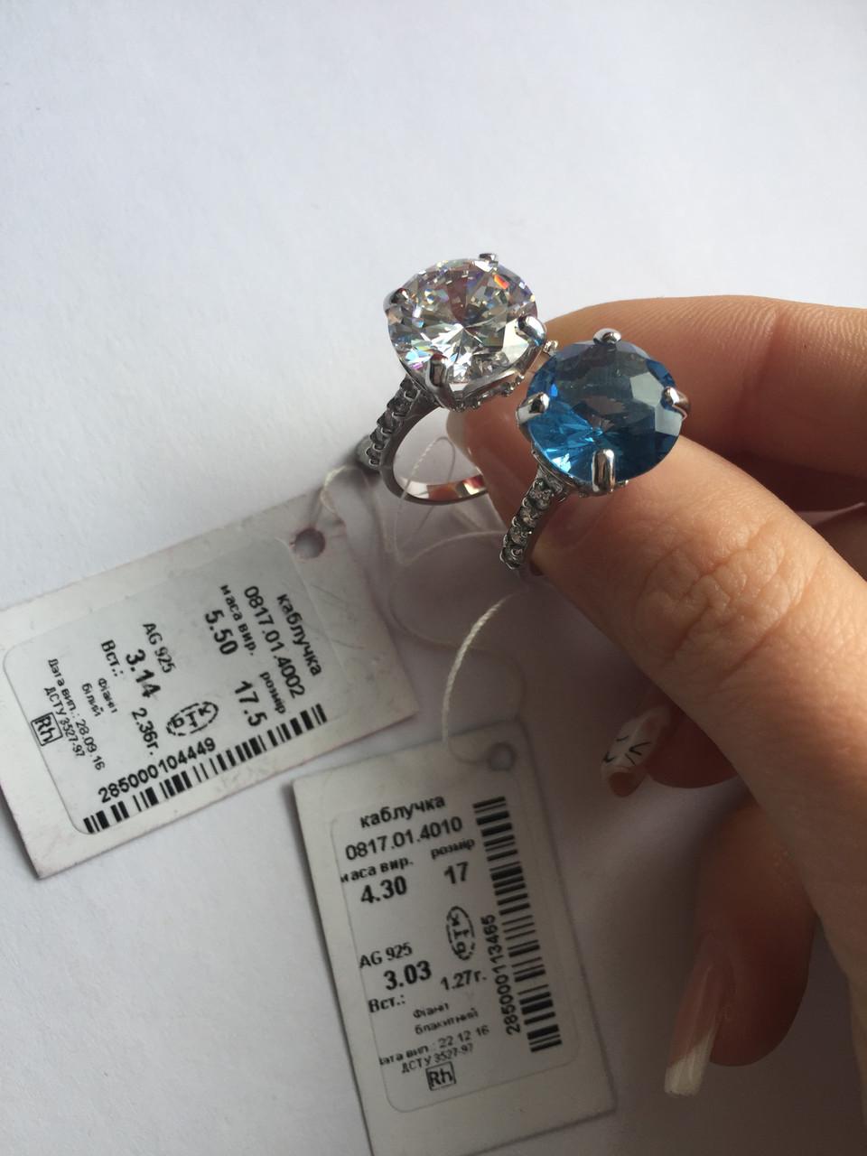 Серебряное кольцо Арт.817