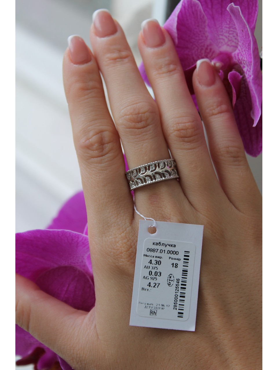 Серебряное кольцо Арт.887